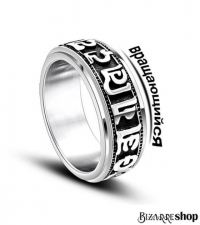 Stainless Steel ring Mantra